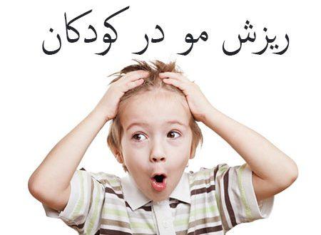 علل ریزش مو در کودکان